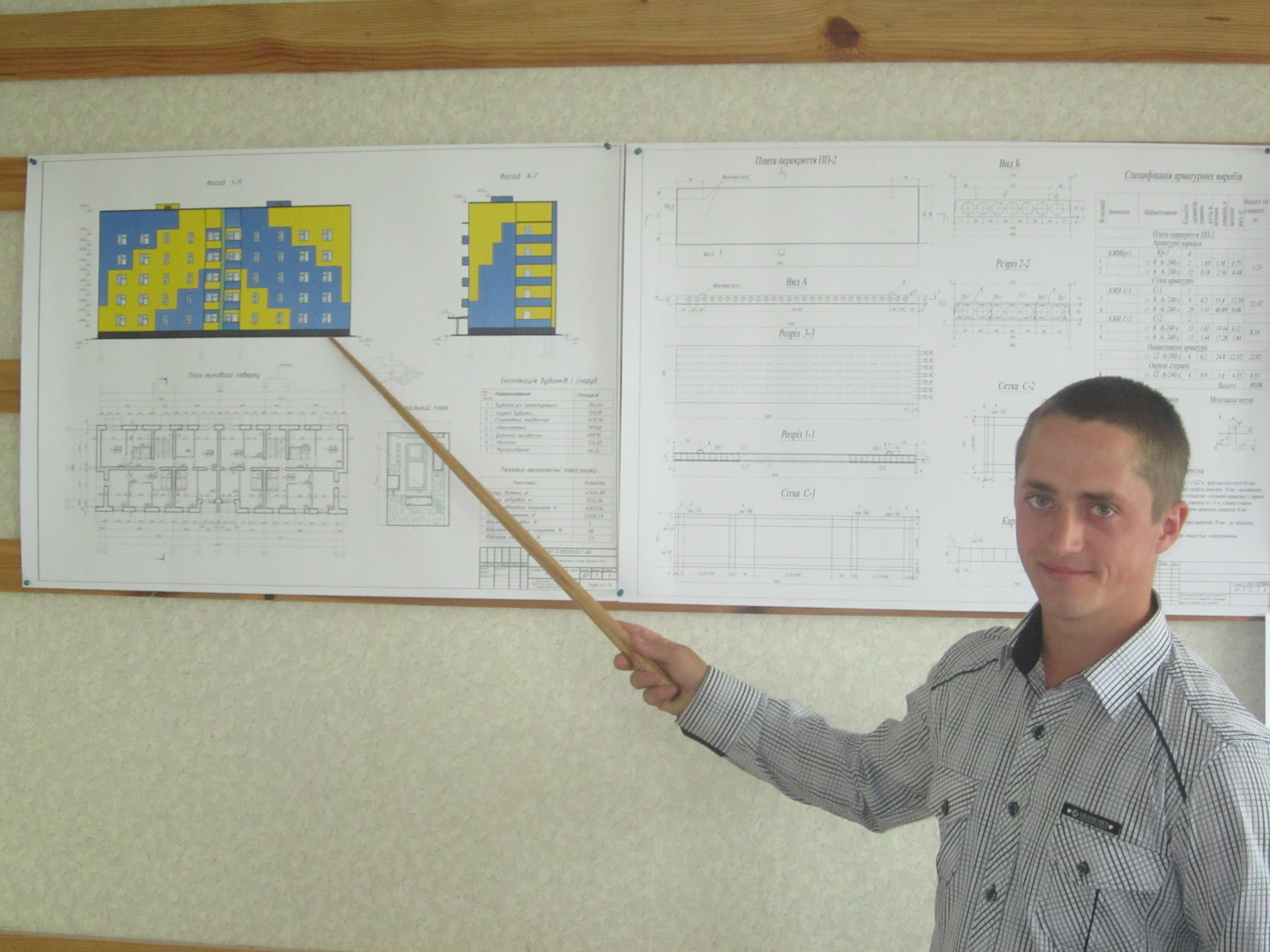Захист ДП 2014 (технік-будівельник)